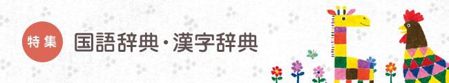 特集 国語辞典・漢字辞典