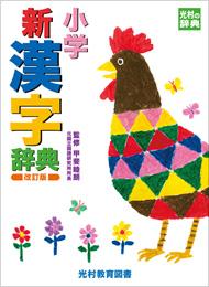img_book_kanji.jpg