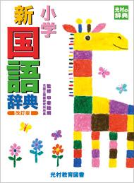 img_book_kokugo.jpg